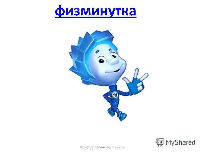 С каждого примера на умножение, составьте пример на деление Непорада Наталия Евгеньевна