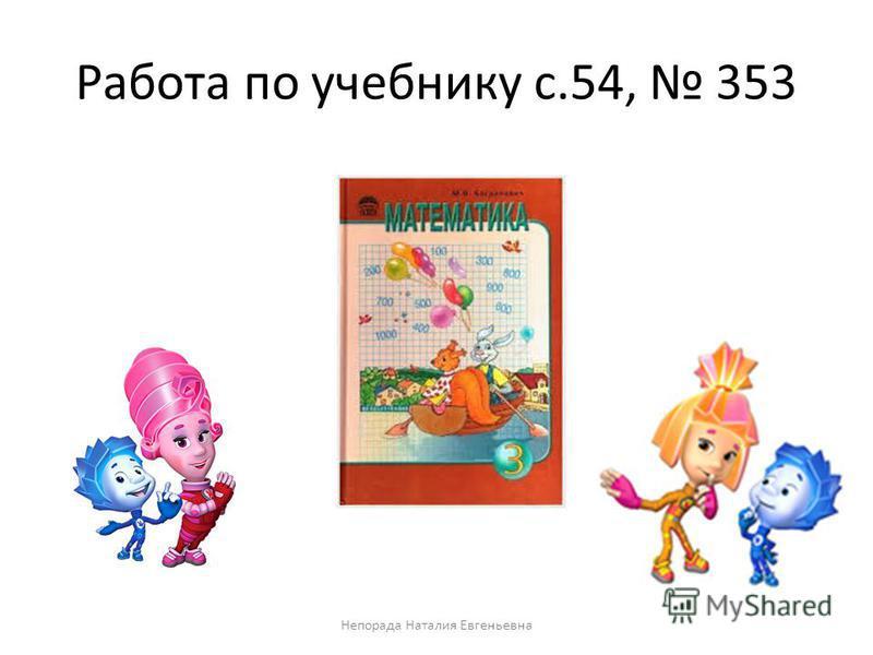 симка Симка Флайер Непорада Наталия Евгеньевна
