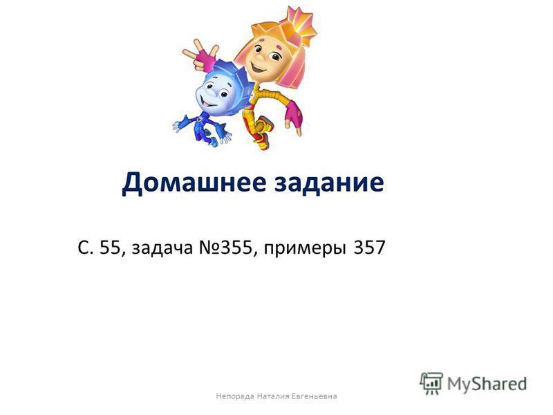 Вторая часть: разделить на два Третья часть: … Непорада Наталия Евгеньевна