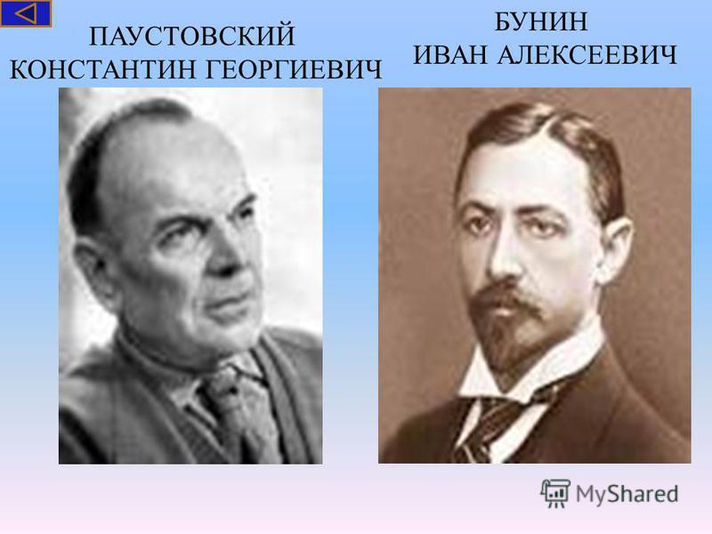 БУНИН ИВАН АЛЕКСЕЕВИЧ ПАУСТОВСКИЙ КОНСТАНТИН ГЕОРГИЕВИЧ