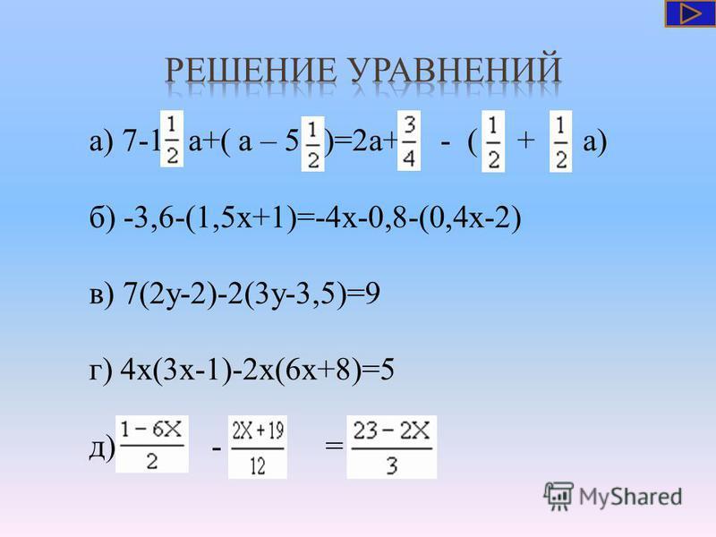 а) 7-1 а+( а – 5 )=2 а+ - ( + а) б) -3,6-(1,5 х+1)=-4 х-0,8-(0,4 х-2) в) 7(2 у-2)-2(3 у-3,5)=9 г) 4 х(3 х-1)-2 х(6 х+8)=5 д) - =