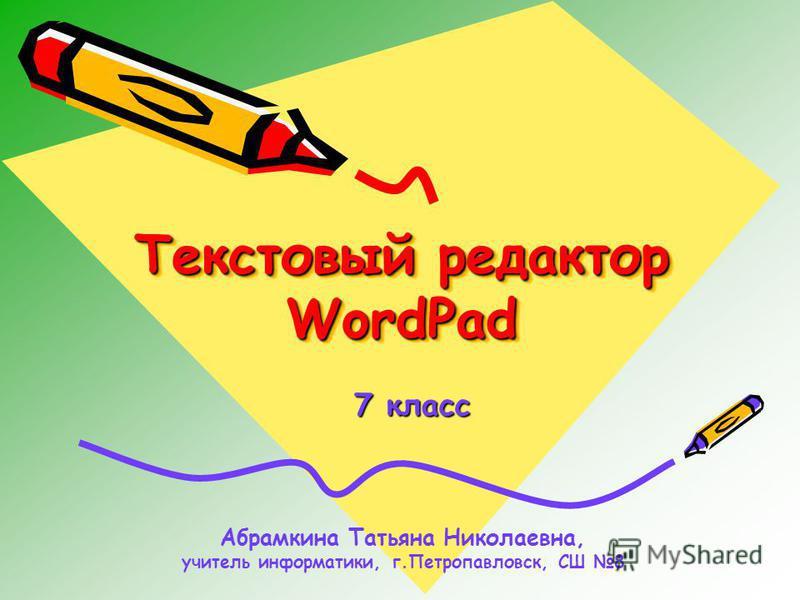Абрамкина Татьяна Николаевна, учитель информатики, г.Петропавловск, СШ 8 Текстовый редактор WordPad 7 класс