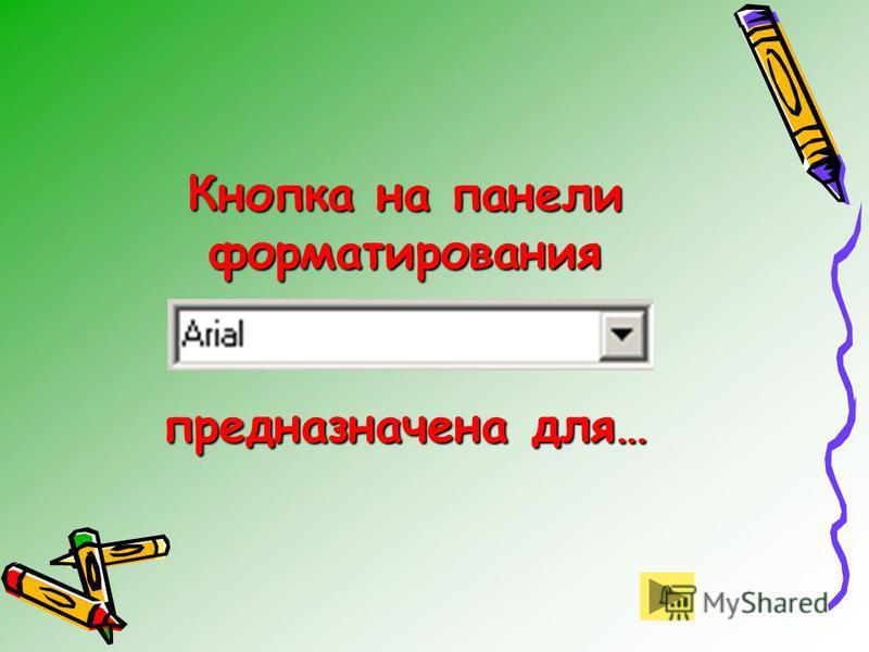 Кнопка на панели форматирования предназначена для…