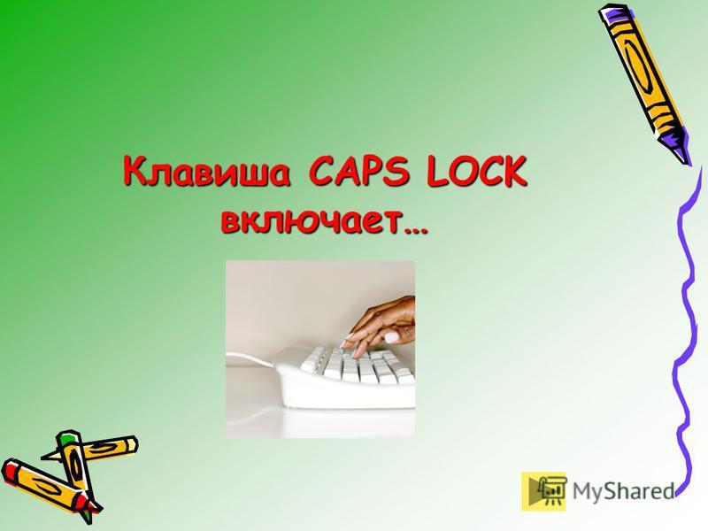 Клавиша CAPS LOCK включает…