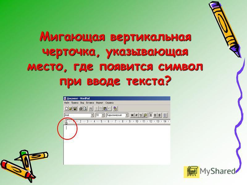 Мигающая вертикальная черточка, указывающая место, где появится символ при вводе текста?