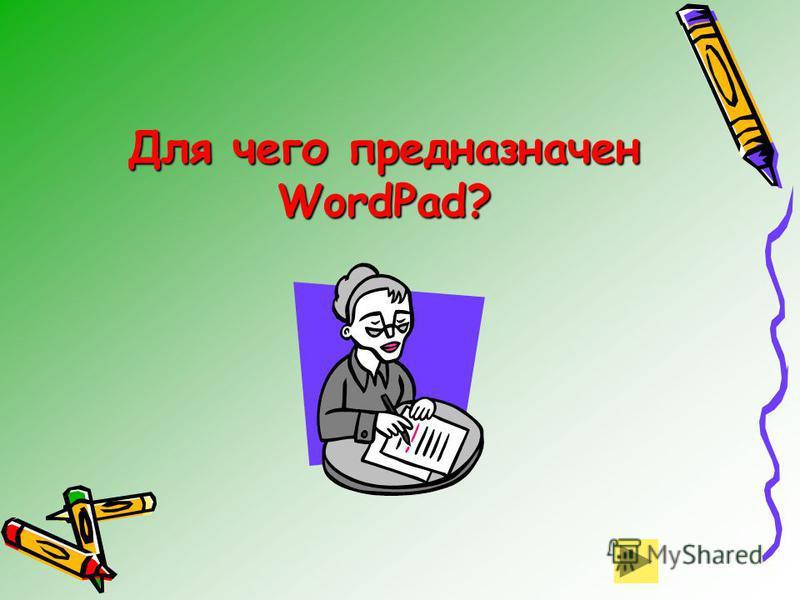 Для чего предназначен WordPad?