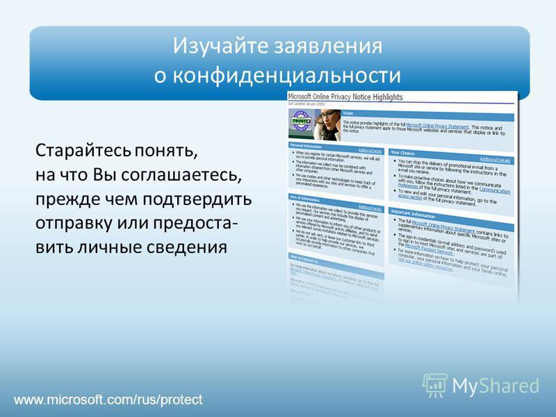 Изучайте заявления о конфиденциальности Старайтесь понять, на что Вы соглашаетесь, прежде чем подтвердить отправку или предоставить личные сведения www.microsoft.com/rus/protect