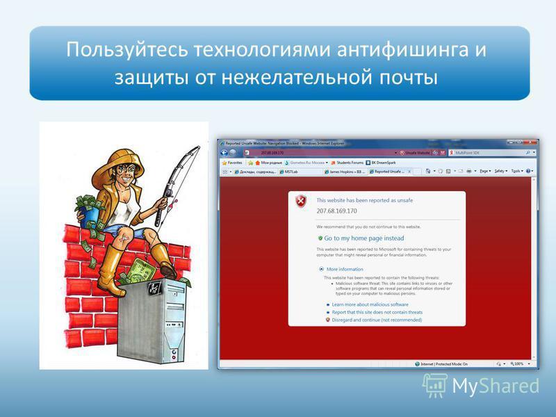 Пользуйтесь технологиями антифишинга и защиты от нежелательной почты
