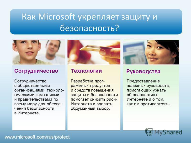 Как Microsoft укрепляет защиту и безопасность? Разработка программных продуктов и средств повышения защиты и безопасности помогает снизить риски Интернета и сделать обдуманный выбор. Сотрудничество с общественными организациями, технологическими комп