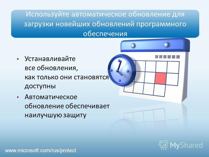 Используйте автоматическое обновление для загрузки новейших обновлений программного обеспечения Устанавливайте все обновления, как только они становятся доступны Автоматическое обновление обеспечивает наилучшую защиту www.microsoft.com/rus/protect