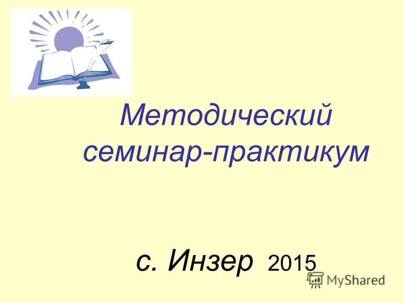 Методический семинар-практикум с. Инзер 2015