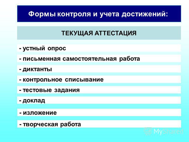 Формы контроля и учета достижений: ТЕКУЩАЯ АТТЕСТАЦИЯ - устный опрос - письменная самостоятельная работа - диктанты - контрольное списывание - тестовые задания - доклад - изложение - творческая работа