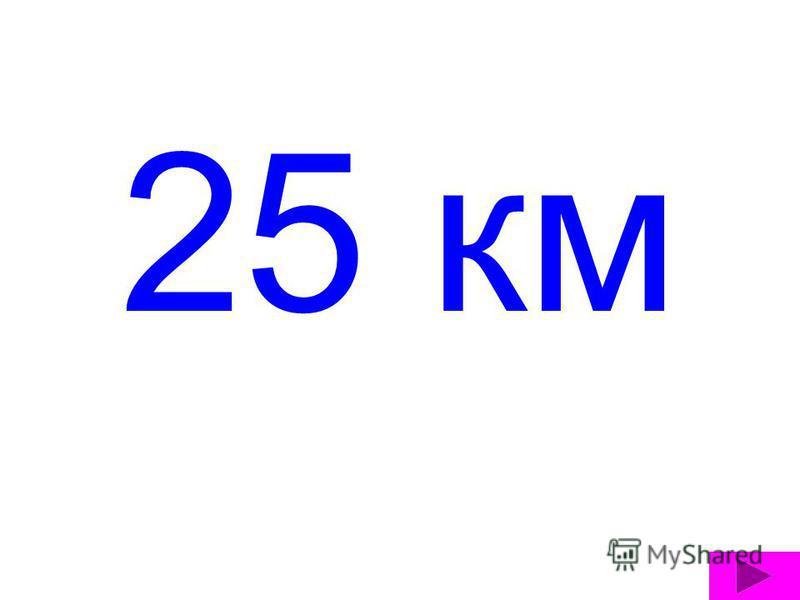25 км