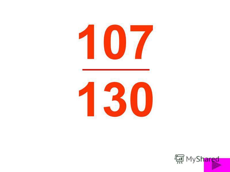 107 130