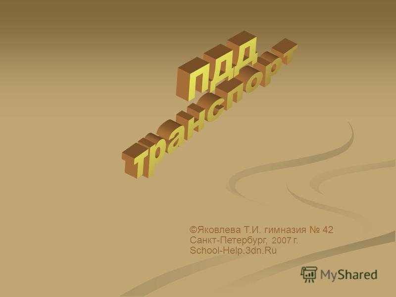 ©Яковлева Т.И. гимназия 42 Санкт-Петербург, 2007 г. School-Help.3dn.Ru