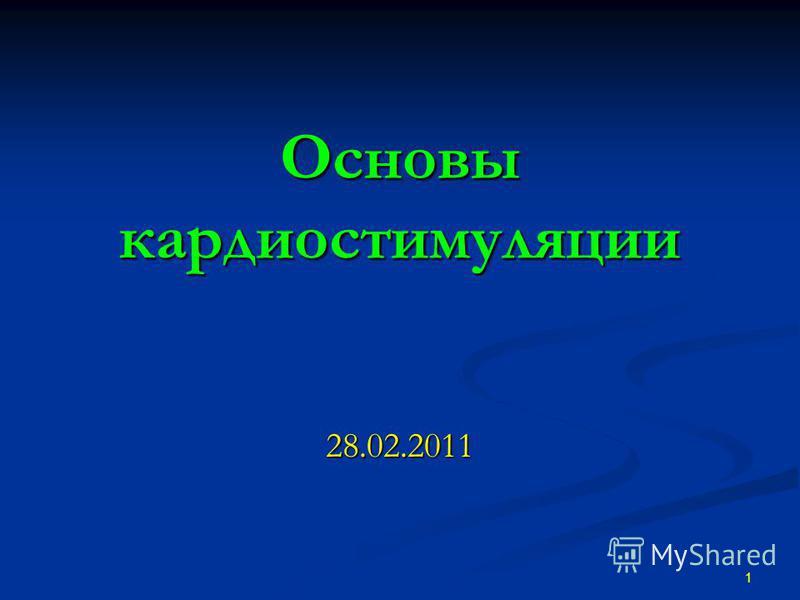 Основы кардиостимуляции 28.02.2011 1