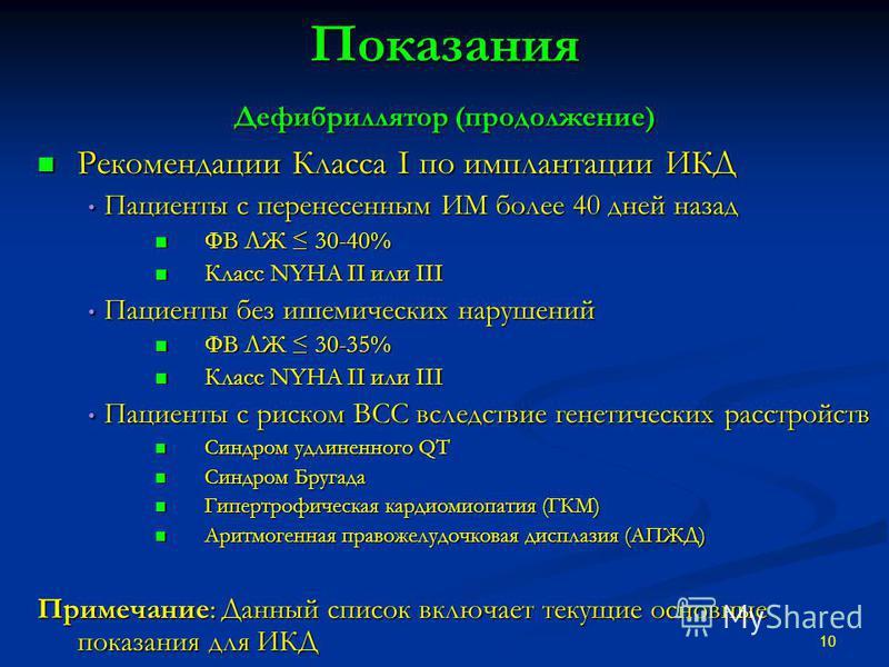 Показания Дефибриллятор (продолжение) Рекомендации Класса I по имплантации ИКД Рекомендации Класса I по имплантации ИКД Пациенты с перенесенным ИМ более 40 дней назад Пациенты с перенесенным ИМ более 40 дней назад ФВ ЛЖ 30-40% ФВ ЛЖ 30-40% Класс NYHA