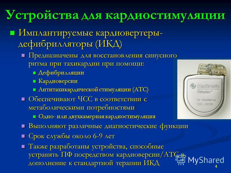 Устройства для кардиостимуляции Имплантируемые кардиовертеры- дефибрилляторы (ИКД) Имплантируемые кардиовертеры- дефибрилляторы (ИКД) Предназначены для восстановления синусного ритма при тахикардии при помощи: Предназначены для восстановления синусно