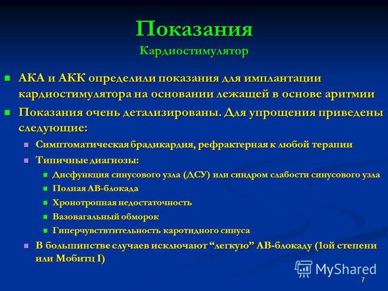 Показания Кардиостимулятор АКА и АКК определили показания для имплантации кардиостимулятора на основании лежащей в основе аритмии АКА и АКК определили показания для имплантации кардиостимулятора на основании лежащей в основе аритмии Показания очень д