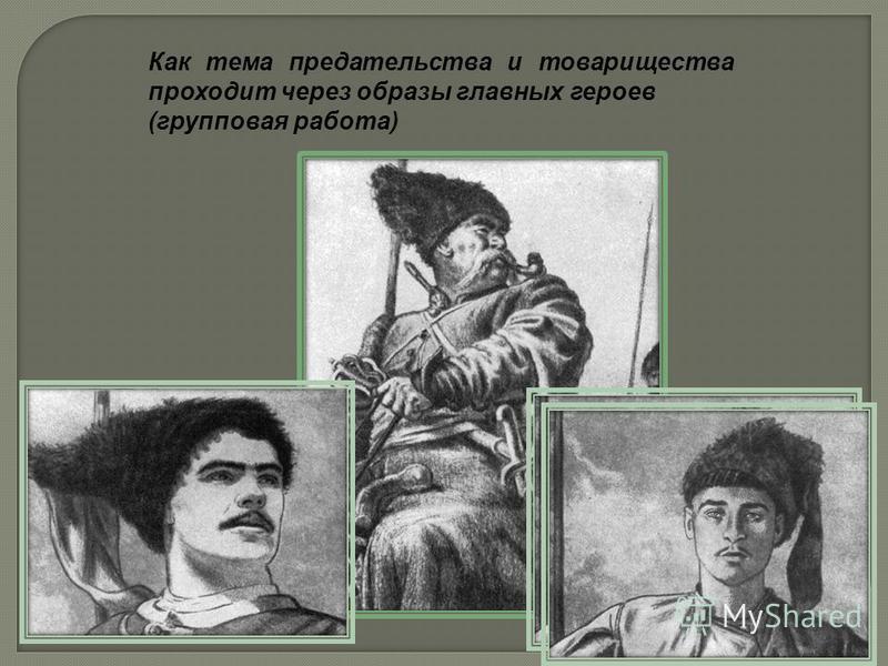 Как тема предательства и товарищества проходит через образы главных героев (групповая работа)
