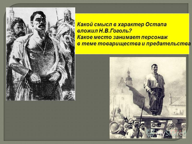 Какой смысл в характер Остапа вложил Н.В.Гоголь? Какое место занимает персонаж в теме товарищества и предательства
