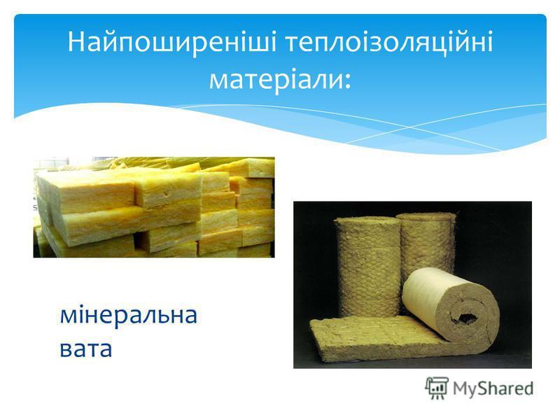 мінеральна вата Найпоширеніші теплоізоляційні матеріали: