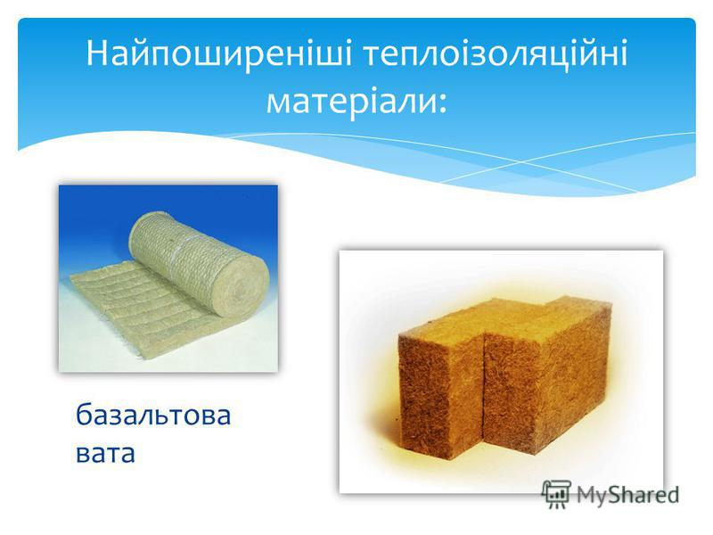 базальтова вата Найпоширеніші теплоізоляційні матеріали: