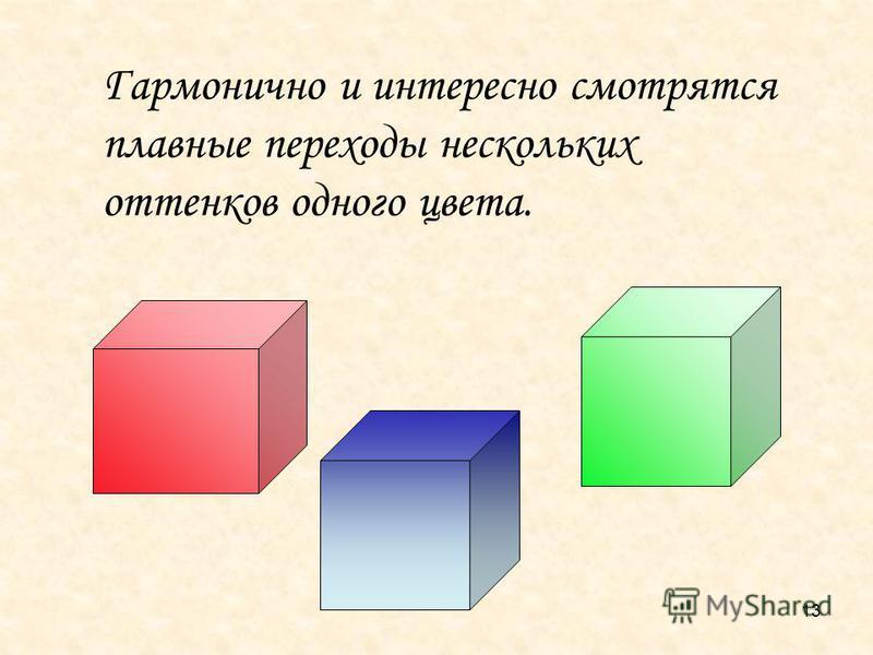 13 Гармонично и интересно смотрятся плавные переходы нескольких оттенков одного цвета.