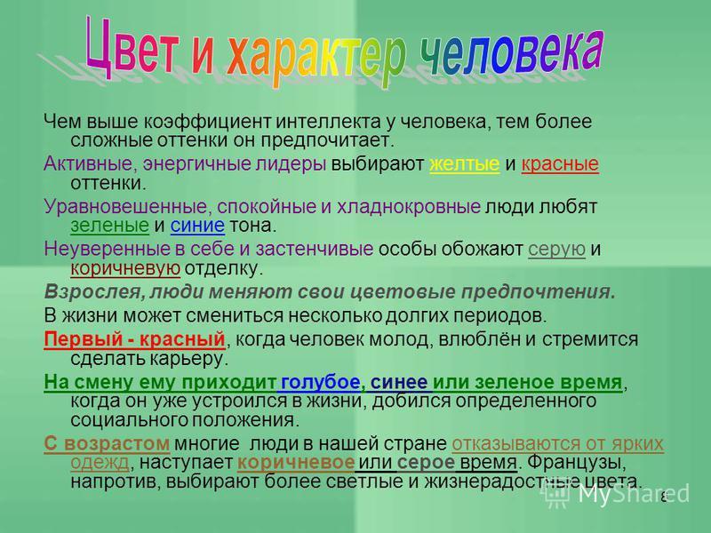8 Чем выше коэффициент интеллекта у человека, тем более сложные оттенки он предпочитает. Активные, энергичные лидеры выбирают желтые и красные оттенки. Уравновешенные, спокойные и хладнокровные люди любят зеленые и синие тона. Неуверенные в себе и за