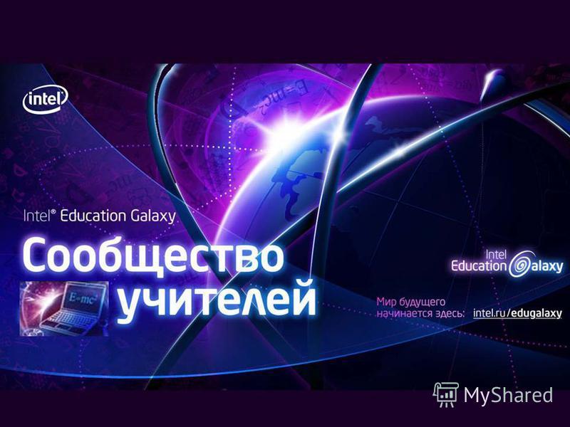 11 Intel Education Galaxy