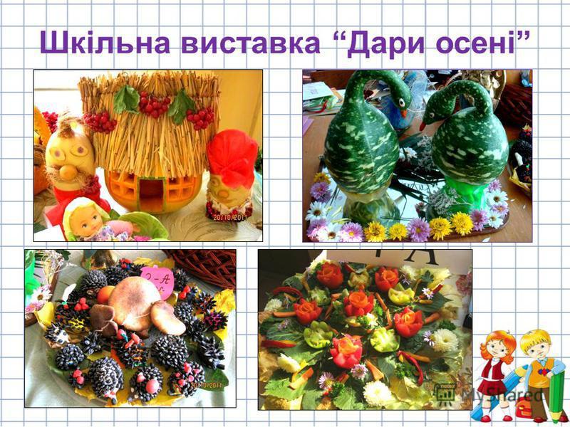 Шкільна виставка Дари осені