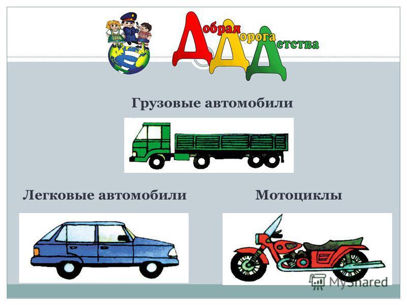 Мотоциклы Легковые автомобили Грузовые автомобили