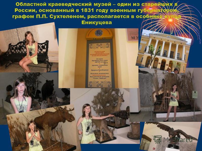 Областной краеведческий музей – один из старейших в России, основанный в 1831 году военным губернатором, графом П.П. Сухтеленом, располагается в особняке купца Еникуцева