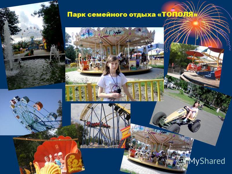 Парк семейного отдыха «ТОПОЛЯ»