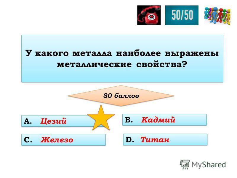 У какого металла наиболее выражены металлические свойства? 80 баллов А. Цезий D. Титан D. Титан В. Кадмий В. Кадмий С. Железо С. Железо