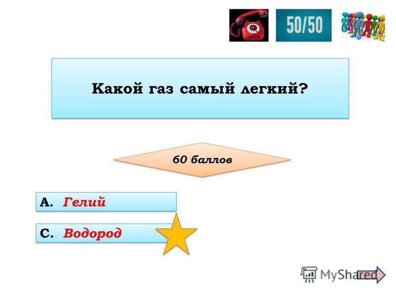 Какой газ самый легкий? 60 баллов А. Гелий А. Гелий С. Водород