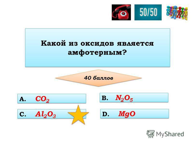 Какой из оксидов является амфотерным? 40 баллов А. СО 2 А. СО 2 D. MgO D. MgO В. N 2 O 5 В. N 2 O 5 С. Al 2 O 3