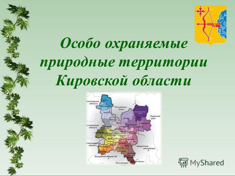 Особо охраняемые природные территории Кировской области