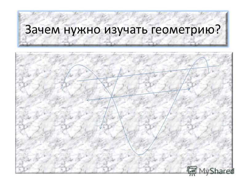 Зачем нужно изучать геометрию?