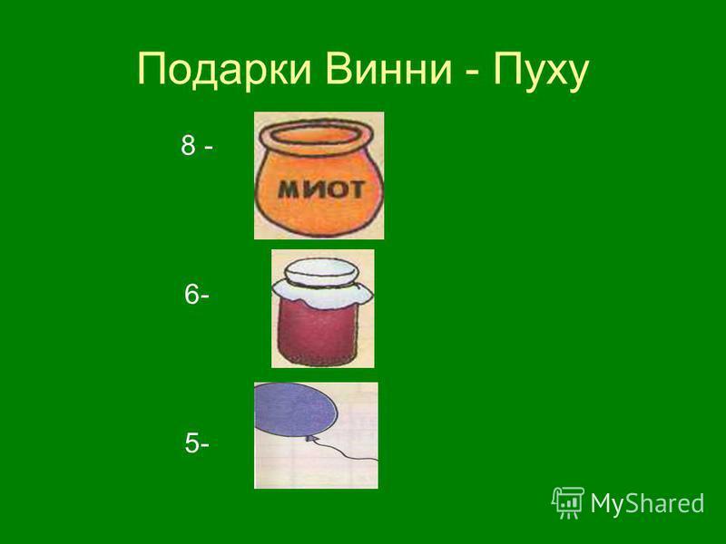 Подарки Винни - Пуху 8 - 6- 5-