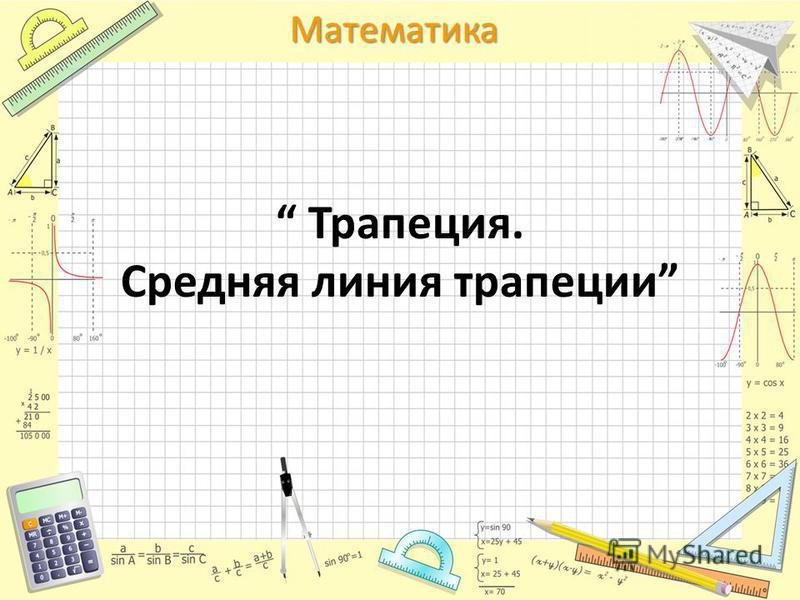 Математика Трапеция. Средняя линия трапеции
