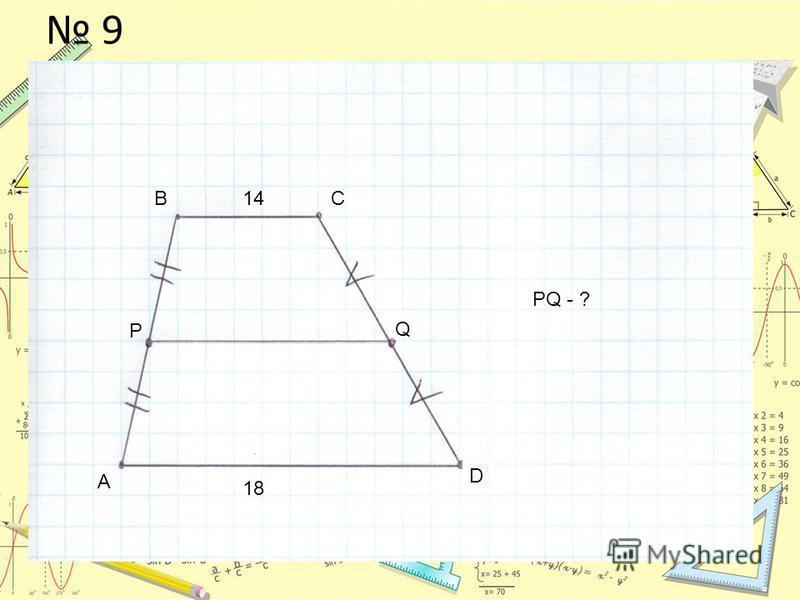 9 А ВС D Р Q 14 18 РQ - ?