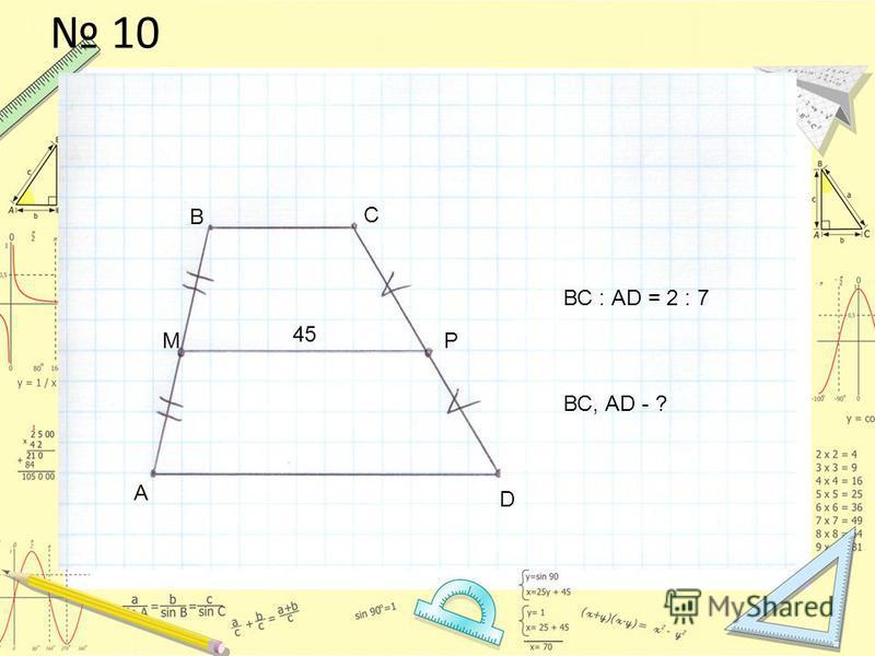 10 А В С D МР ВС : АD = 2 : 7 ВС, АD - ? 45