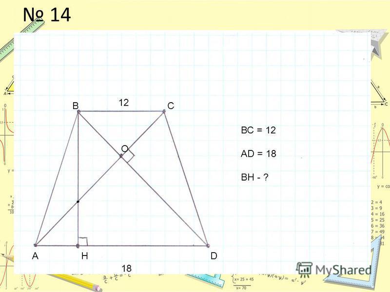 14 АНD ВС 12 18 О ВС = 12 АD = 18 ВН - ?