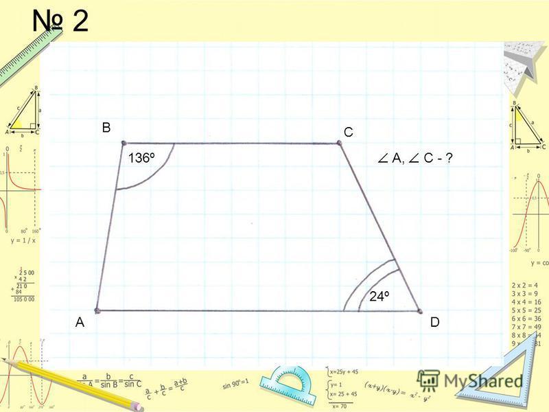 2 136º 24º А В С D А, С - ?