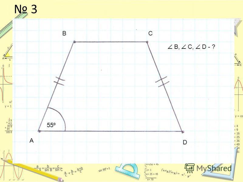 3 А ВС D В, С, D - ? 55º