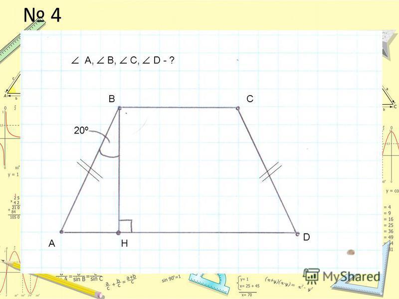 4 20º А ВС D Н А, В, С, D - ?