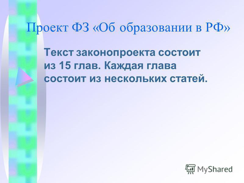 Проект ФЗ «Об образовании в РФ» Текст законопроекта состоит из 15 глав. Каждая глава состоит из нескольких статей.