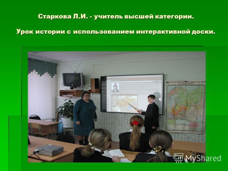Старкова Л.И. - учитель высшей категории. Урок истории с использованием интерактивной доски.