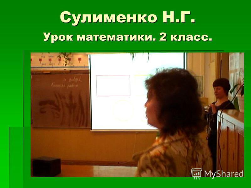 Сулименко Н.Г. Урок математики. 2 класс.